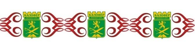 Втори национален младежки фолклорен събор