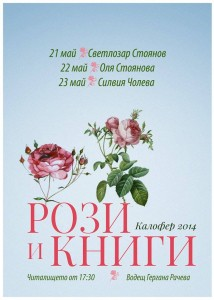 """Фестивал """"Рози и книги"""", Калофер 2014 г."""
