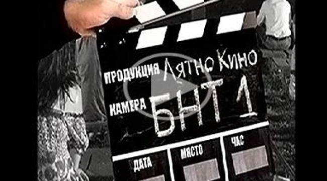 Пътуващото лятно кино на БНТ с прожекция в Калофер