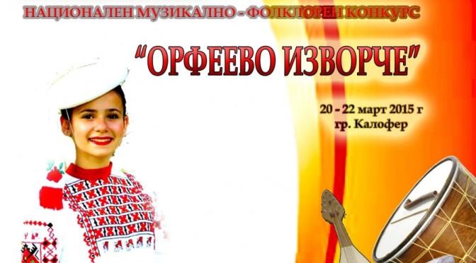 """Национален музикално-фолклорен конкурс """"Орфеево изворче"""" ще се проведе в Калофер"""