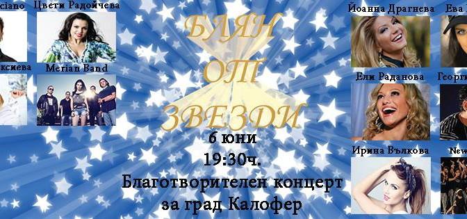 Блян от звезди – грандиозен благотворителен концерт в Калофер