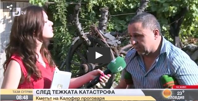 Кметът на Калофер с разказ от първо лице за ужаса от катастрофата (ВИДЕО)