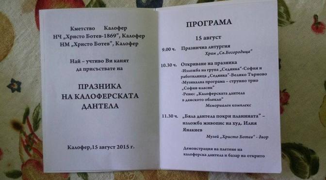 Програма за Празника на Калоферската дантела 2015