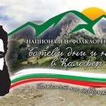 """Програма на Националния фолклорен събор """"Ботеви дни и нощи в Калофер"""" 2016 г."""