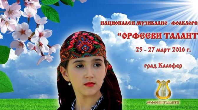 "XVI-ият НМФК ""Орфееви таланти"" ще се проведе в Калофер в периода 25-27 март"