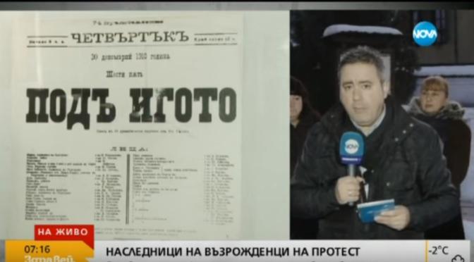 """Масов протест в Калофер срещу замяната на """"османско робство"""" със """"съжителство"""""""