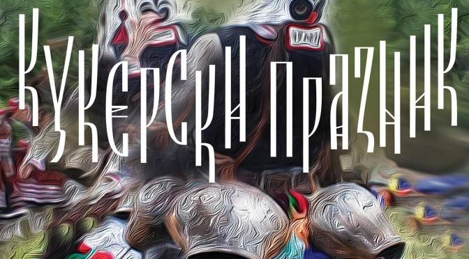 Кукерски празник за Сирни заговезни в Калофер 2016 г. (снимки и видео)