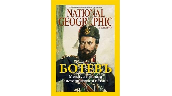 National Geographic посвети брой за революционера Христо Ботев