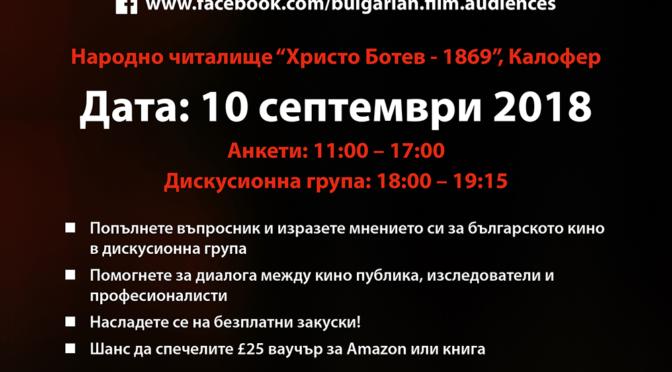 Участвайте в изследване на съвременната българска кино публика