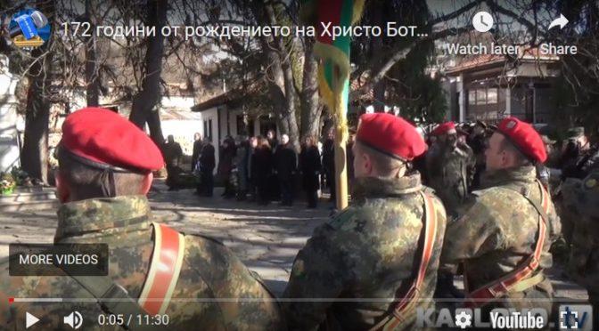 Как Калофер отбеляза 172 години от рождението на Христо Ботев (видео)
